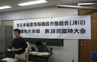 IMG_4329地本臨時大会_書記長.jpg